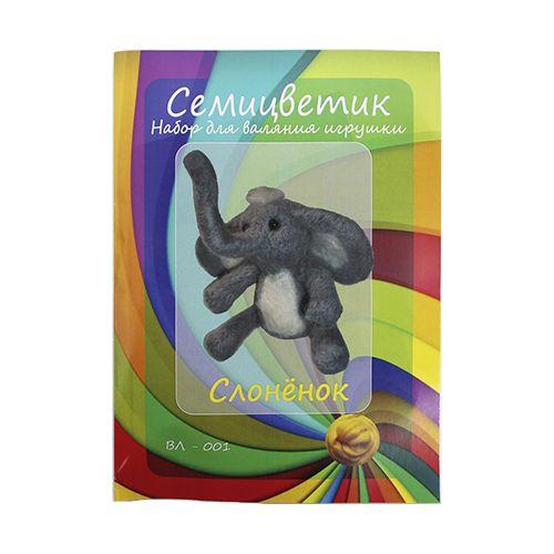 ВЛ-001 Набор для валяния 'Слонёнок', 10*8 см, 'Семицветик'