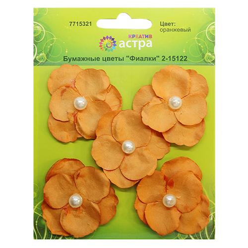 2-15122 Бумажные цветы 'Фиалки', d 5 см, упак./5 шт., 'Астра'