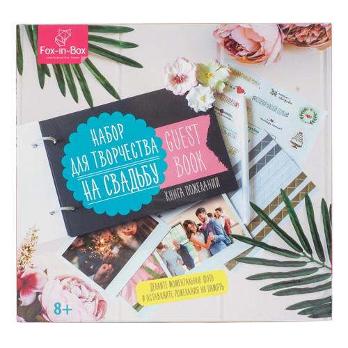 FB606402 Набор для творчества на свадьбу «Книга Пожеланий»
