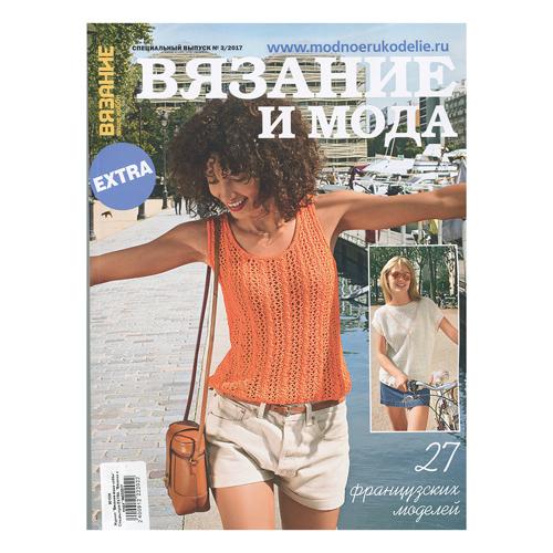 Журнал 'Вязание-ваше хобби' Спецвыпуск EXTRA. 'Вязание и мода' №03/2017