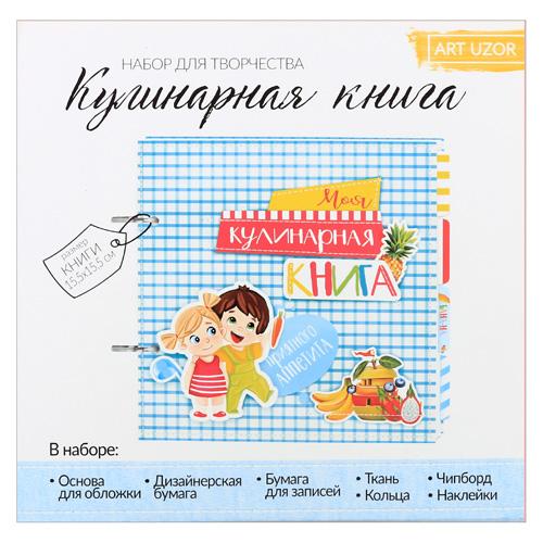 2996905 Кулинарная книга «Книга маленького поваренка», набор для создания, 15,5*15,5*2,5 см