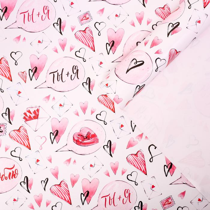 3724418 Бумага упаковочная глянцевая «Почта любви», 70 × 100 см