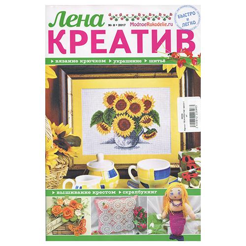 Журнал 'ЛЕНА КРЕАТИВ' №8/2017