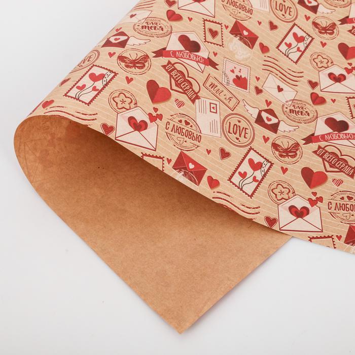 3724574 Бумага упаковочная крафтовая «Почта любви», 50 × 70 см