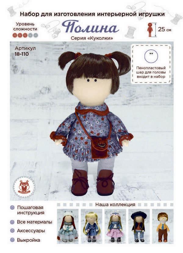 18-110 Набор для изготовления интерьерной игрушки 'Полина' , 25см