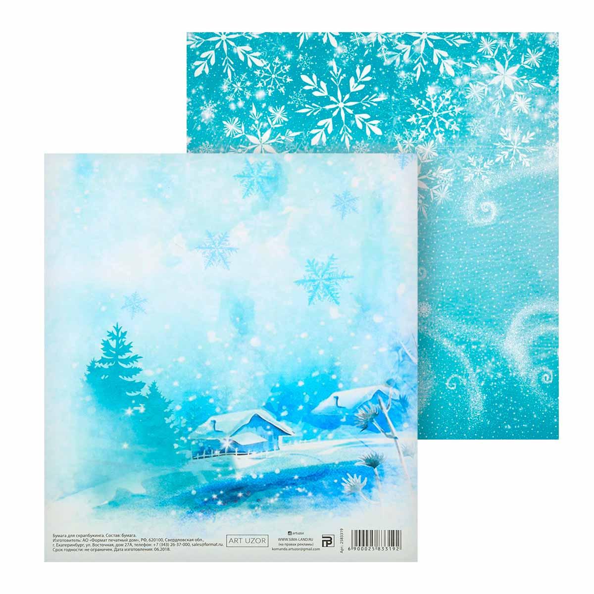 2583319 Бумага для скрапбукинга «Кружит снежок», 15,5*15,5 см