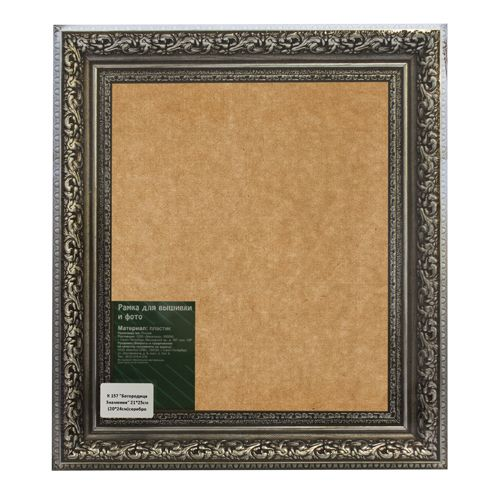 К 157 (1536) Рама со стеклом 'Богородица Знамение' 21*25см ( 20*24см)
