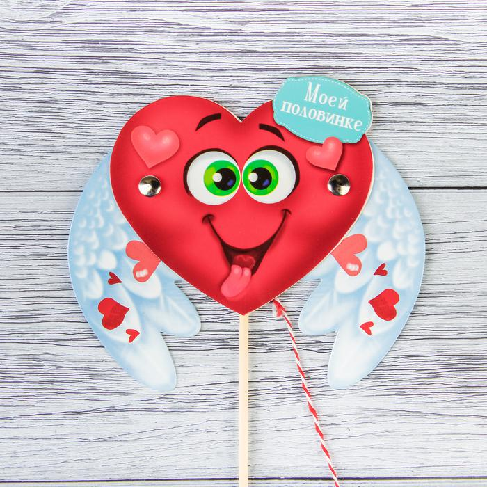 2580219 Сердце-дергунчик на палочке «Моей половинке»
