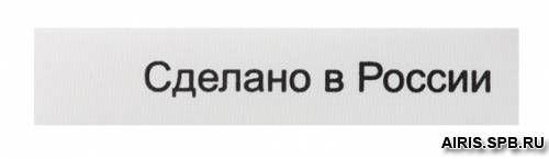 Этикетка 'Сделано в России', белый, 10*50 мм, упак./100 шт.