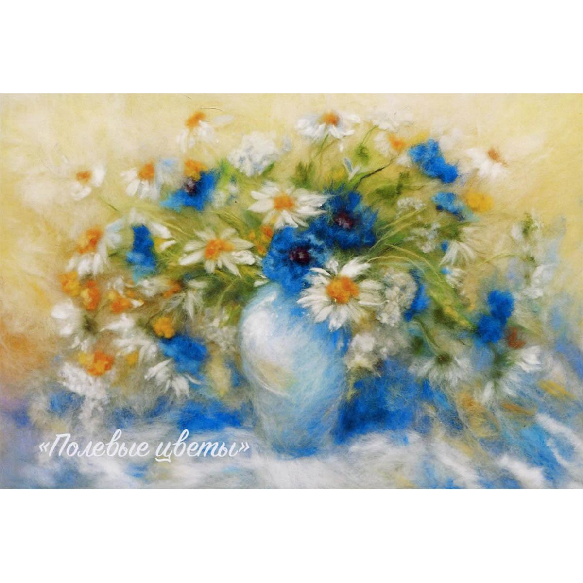 Набор для валяния (живопись цветной шерстью) 'Полевые цветы' 18,5х25 см, без рамы