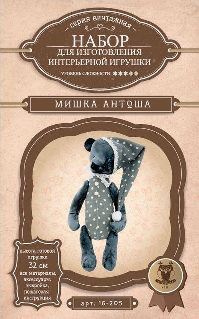 16-205 Набор для изготовления интерьерной игрушки 'Мишка Антоша', 32см