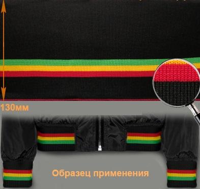 ГД15042 Подвяз трикотажный (100% ПЭ) 13см*125см, черный/красный+желтый+зеленый