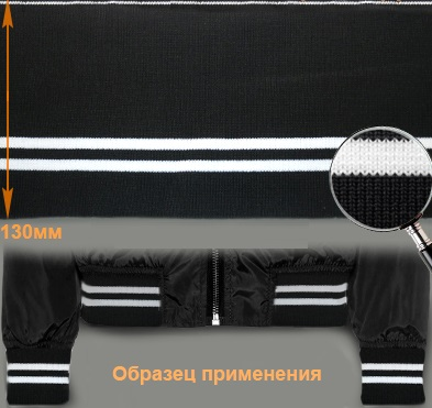 ГД15043 Подвяз трикотажный (100% ПЭ) 13см*125см, черный/белый