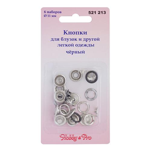 521213 Кнопки для блузок, черные, 11мм, 6 комплектов Hobby&Pro