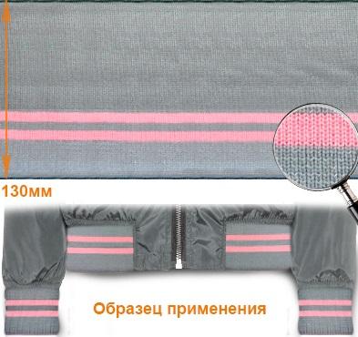 ГД15044 Подвяз трикотажный (100% ПЭ) 13см*125см, серый цв.179/розовый цв.513