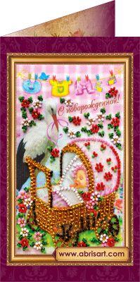 АО-012 Набор-открытка для вышивания 10,3*18см 'С новорожденной'