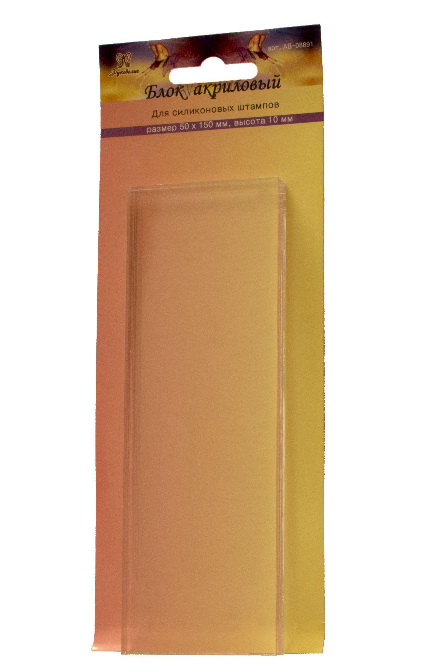 AB-08891 Блок акриловый для силиконовых штампов, 50х150мм, высота 10мм