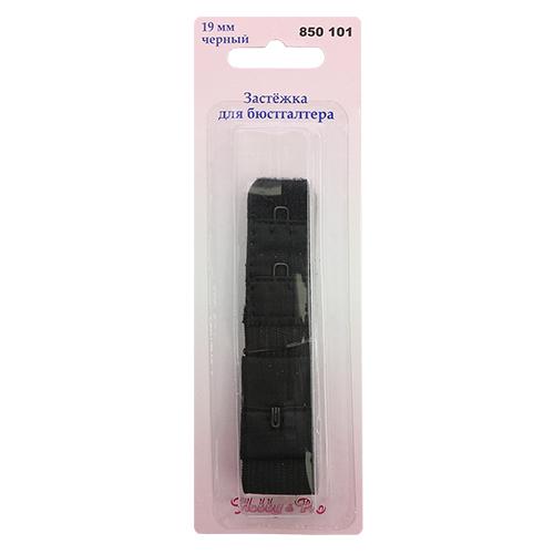 850101 Застежка для бюстгальтера 19мм, 1 крючок, 1 шт., черный Hobby&Pro