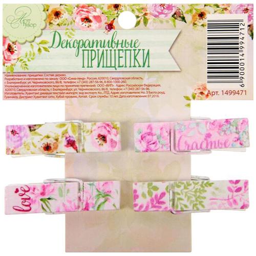 1499471 Набор декоративных прищепок 'Акварельные цветы' (4 шт)