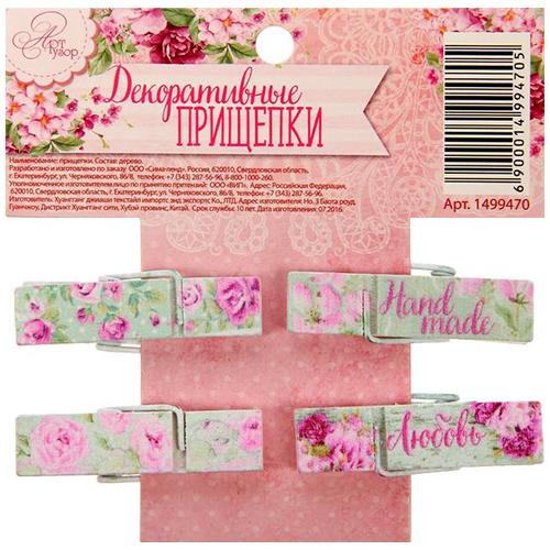 1499470 Набор декоративных прищепок 'Цветы шебби' (4 шт)