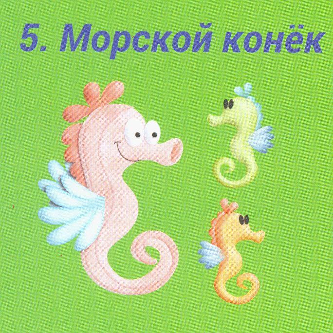 Набор д/детского творчества П0000018 Морской конек