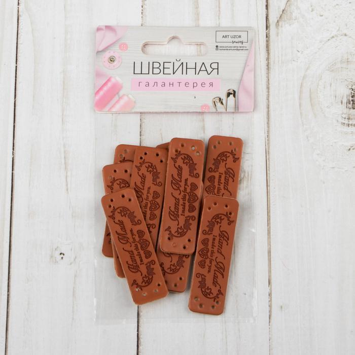 4317029 Набор нашивок «Hand made», 5 × 1,5 см, 10 шт