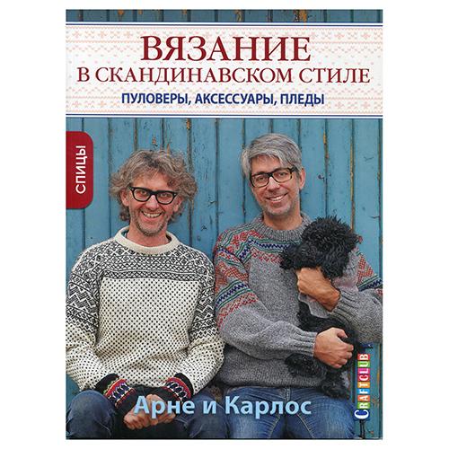 Книга. Арне и Карлос. Вязание в скандинавском стиле. Пуловеры, аксессуары, пледы. Спицы (лица)