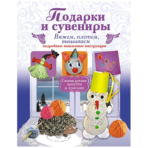 Брошюра. Подарки и сувениры: вяжем, плетем, вышиваем (Новикова И.В.)
