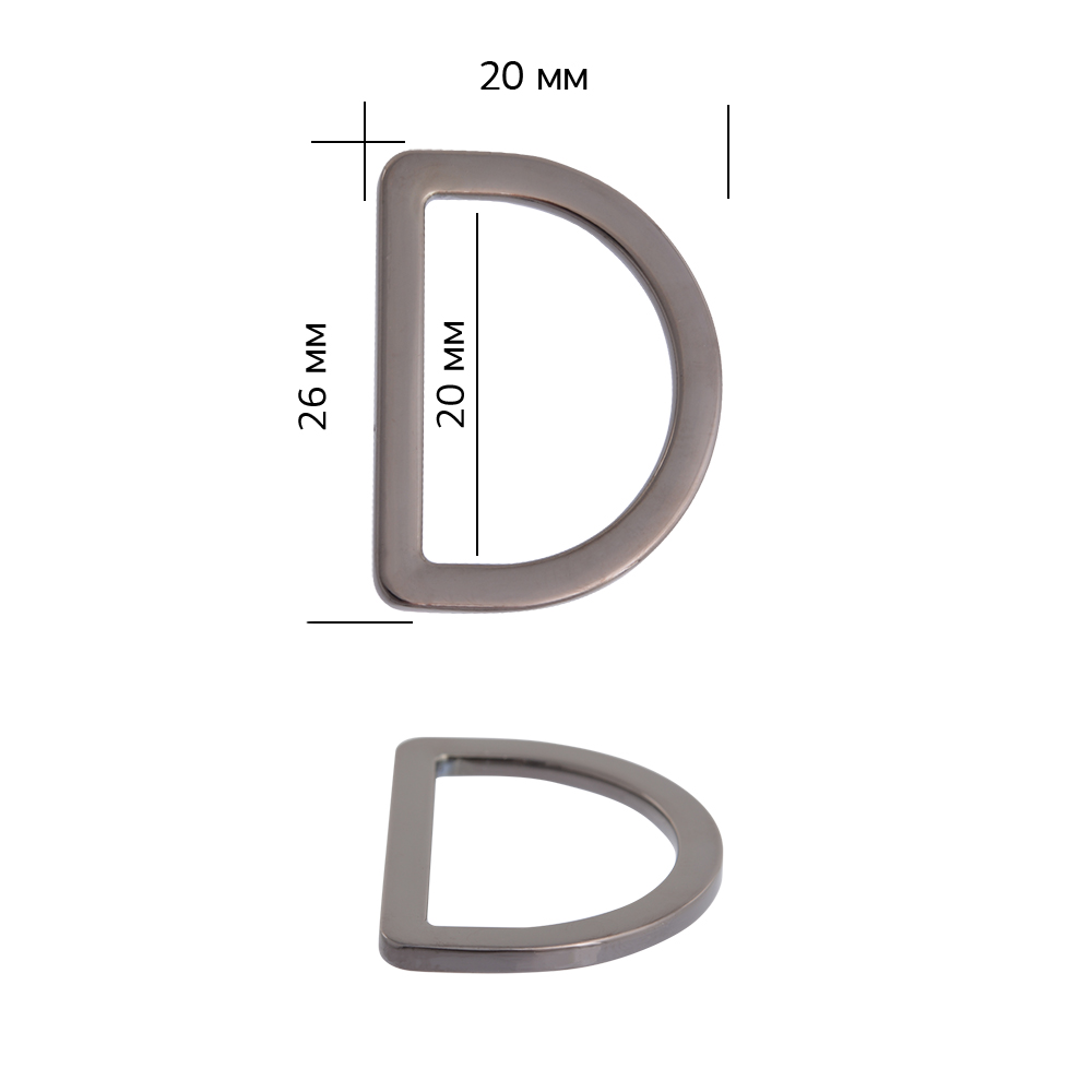 Полукольцо металл TBY-1B4678.3 26х20мм (внутр. 20мм) цв. черный никель уп. 10шт, TBY1B46783