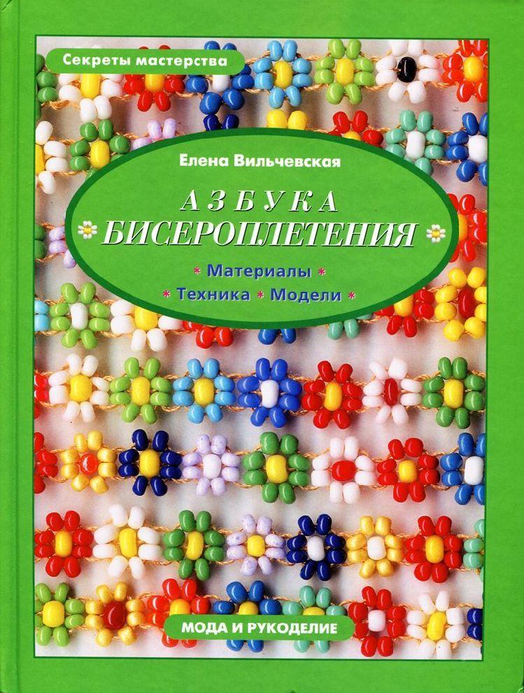 Азбука бисерного плетения (Вильчевская Е.В.)