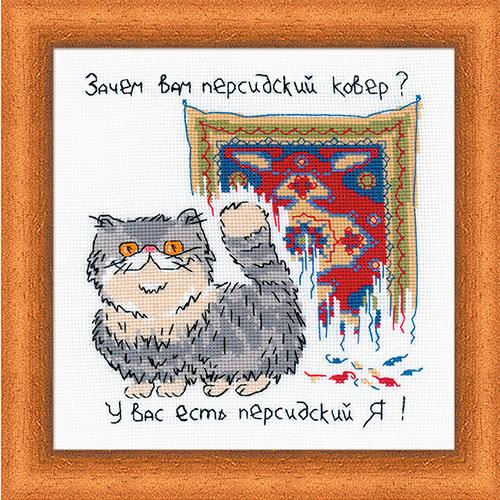 1273 Набор для вышивания Riolis 'Персидский ковёр', 20*20 см