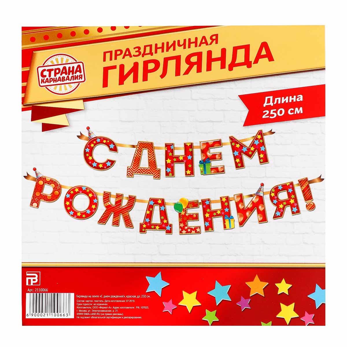 2110066 Гирлянда на ленте 'С Днем Рождения!', красная, дл.250 см