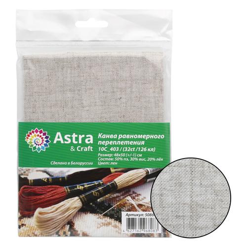 10С_403 ткань для вышивания равномерка лен 32ct