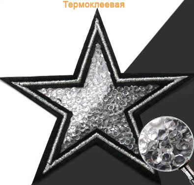 ГСН059 Термоаппликация Звезда 90мм, черный+серебро+прозрачный