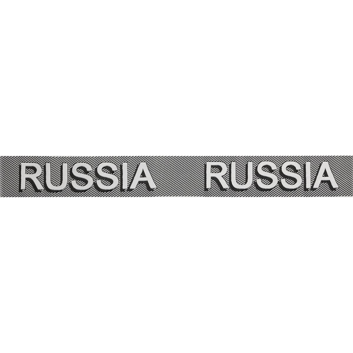 Лента отделочная с надписью 'Russia' 30мм*10м