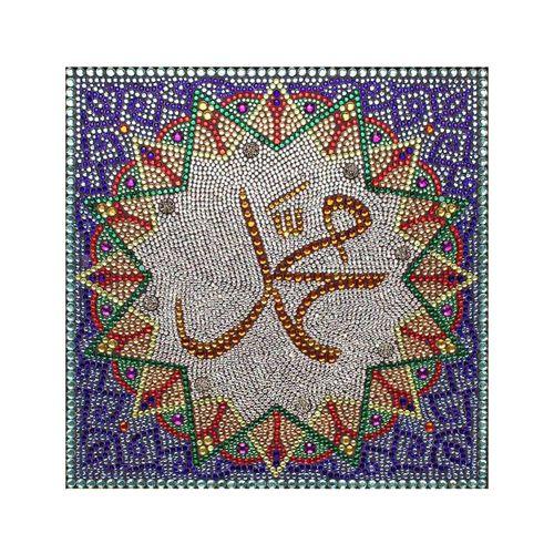 0202 Набор для выкладывания стразами 'Мухаммед - пророк Аллаха'