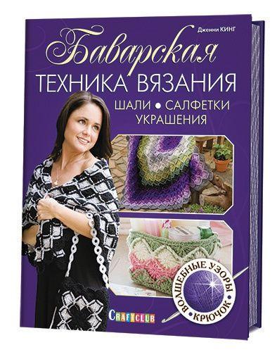 Книга. Баварская техника вязания. Шали, салфетки, шарфы, украшения. Дженни Кинг
