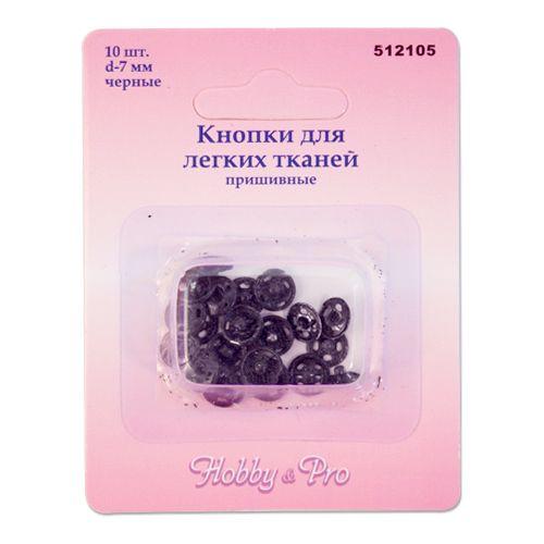 512105 Кнопки для легких тканей пришивные, черные, d 7 мм, упак./10 шт., Hobby&Pro