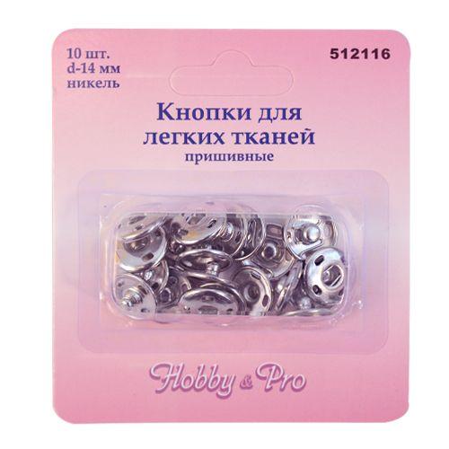 512116 Кнопки для легких тканей пришивные, никель, d 14 мм, упак./10 шт., Hobby&Pro