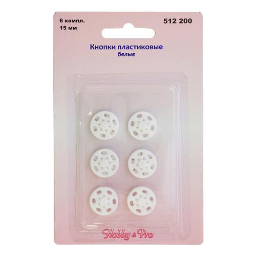 512200 Кнопки пластиковые, белые, 15 мм, 6 комплектов Hobby&Pro