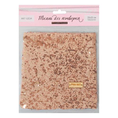 3891573 Ткань для пэчворка «Розовое золото» пайетки, 33*33 см