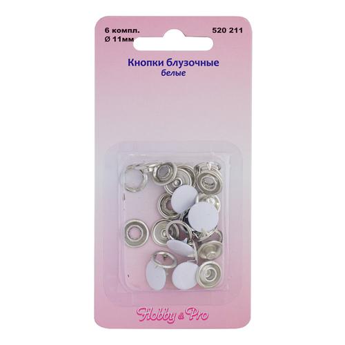 520211 Кнопки блузочные, белые, 11 мм, упак./6 комплектов, Hobby&Pro