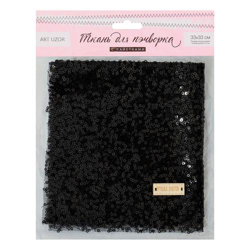 3891576 Ткань для пэчворка «Черная» пайетки, 33*33 см