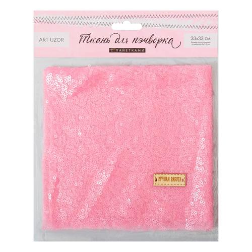 3891577 Ткань для пэчворка «Пастельно?розовая» пайетки, 33*33 см