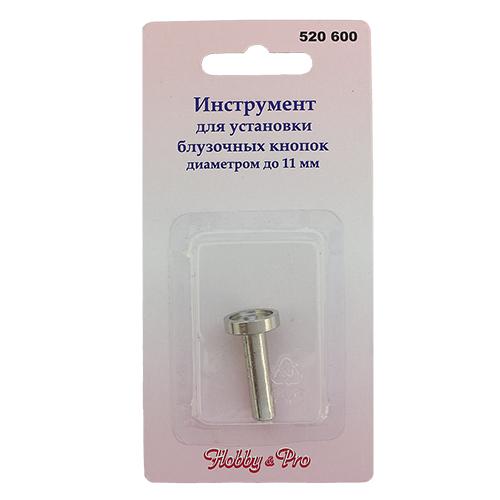 520600 Инструмент для установки блузочных кнопок диаметром до 11 мм, Hobby&Pro