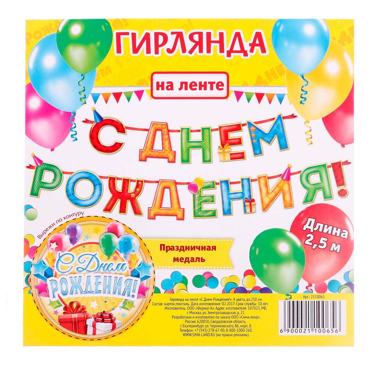 2110065 Гирлянда на ленте 'С Днем Рождения!', 4 цвета, дл.250 см