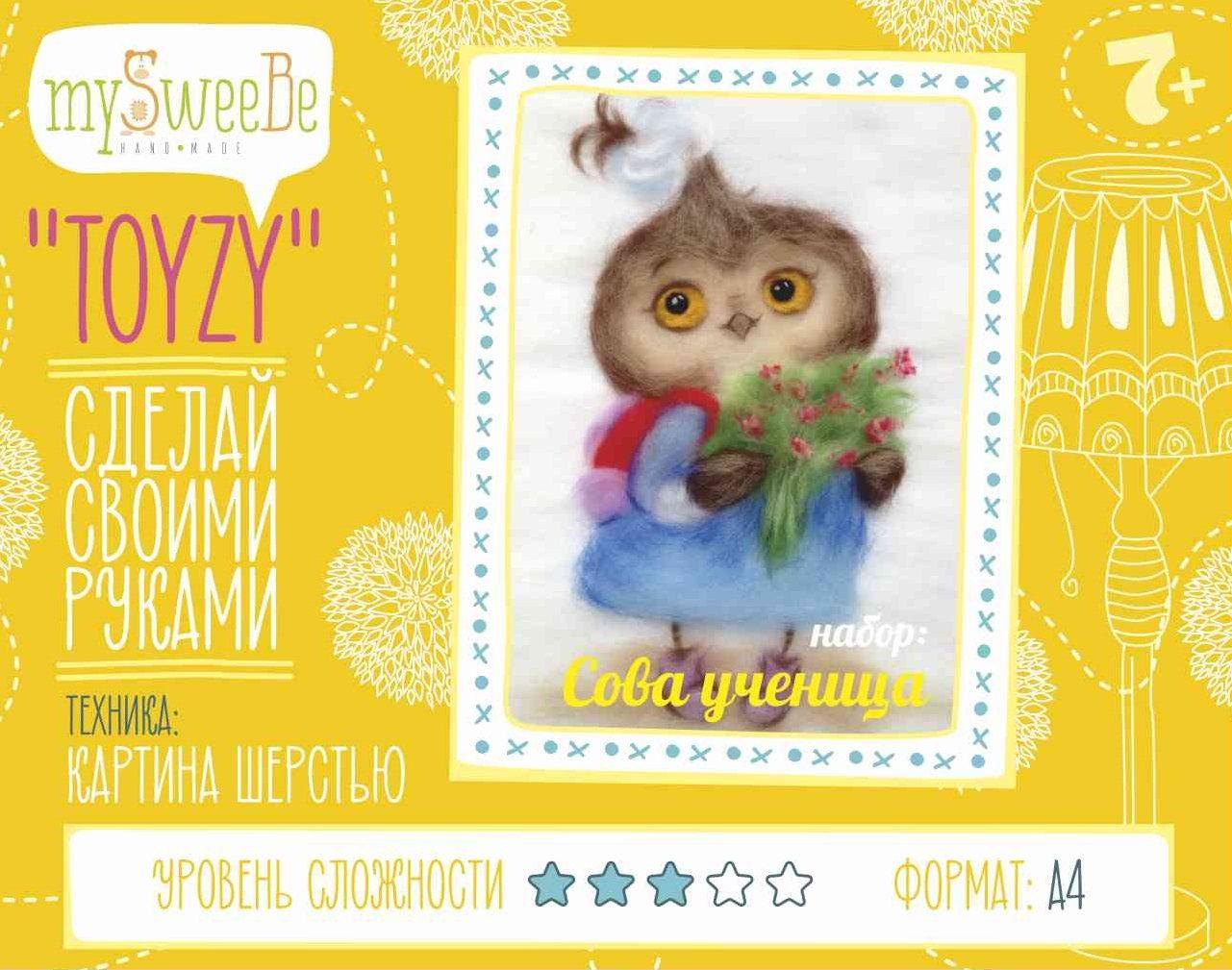 TZ-P035 Картина шерстью «Сова ученица» 29,7х21 см (А4) Toyzy