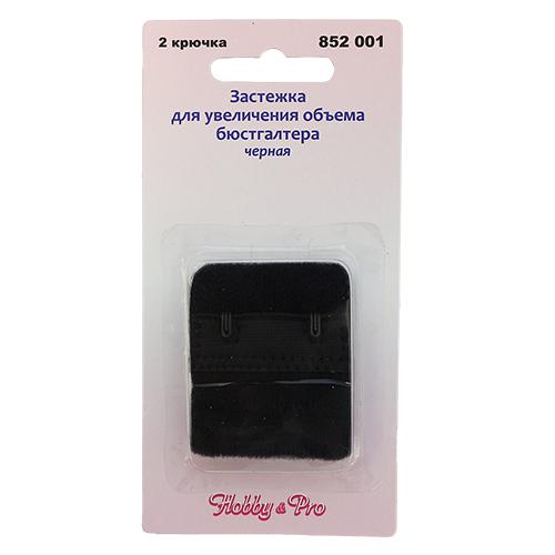 852001 Застежка для увеличения объема бюстгальтера, черный, 2 крючка, Hobby&Pro