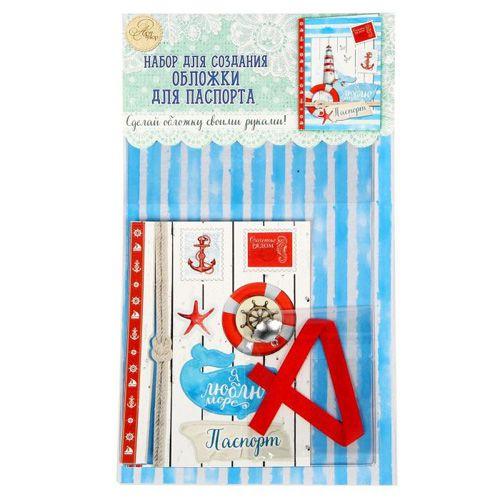 1235927 Набор по декорированию паспортной обложки 'Люблю море' 13,5 х 20 см