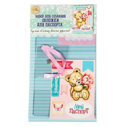 1235930 Набор по декорированию паспортной обложки 'Мишка' 13,5 х 20 см